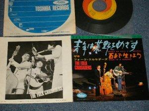 """画像1: フォーク・クルセダーズ FOLK CRUSADERS - A) 青年は荒野をめざす B) 百まで生きよう (Ex/Ex+) / JAPAN ORIGINAL Used 7"""" Single"""