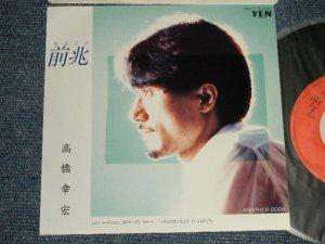"""画像1:  高橋幸宏 YUKIHIRO TAKAHASHI - A) 前兆 MAEBURE  B) ANOTHER DOOR (MINT-/MINT-) / 1983 JAPAN ORIGINAL Used 7"""" Single"""