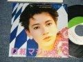 """忌野清志郎 KIYOSHIRO IMAWANO + 坂本龍一 RYUICHI SAKAMOTO -  いけないルージュマジック  A) VOCAL  B) INST (MINT-/MINT-) / 1982 JAPAN ORIGINAL """"PROMO ONLY"""" Used 7"""" Single"""