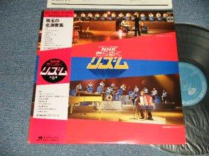 画像1: A) ダン池田とニュー・ブリード B) 朝比奈悟朗とダウン・ビーツ  - NHKきらめくリズム第5集 (Ex+++/MINT-) / 1978 JAPAN ORIGINAL Used LP with OBI