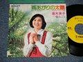 """亜木美子 AGI YOSHIKO - A) 雨あがりの太陽 AMEAGARI NO TAIYO B) 秘めごと (MINT-/Ex+++) / 1975 JAPAN ORIGINAL Used 7"""" Single"""