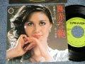 """山本リンダ LINDA YAMAMOTO - A) 真赤な鞄  B) 恋の冒険 (Ex++/Ex++) / 1974 JAPAN ORIGINAL Used 7"""" Single"""