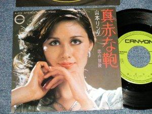 """画像1: 山本リンダ LINDA YAMAMOTO - A) 真赤な鞄  B) 恋の冒険 (Ex++/Ex++) / 1974 JAPAN ORIGINAL Used 7"""" Single"""