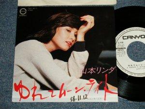 """画像1: 山本リンダ LINDA YAMAMOTO - A) ゆれてムーン・ライト  B) 愛の道草 (Ex++/Ex++,Ex1 WOFC, CLOUD) / 1981 JAPAN ORIGINAL """"WHITE LABEL PROMO"""" Used 7"""" Single"""