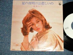 """画像1: 夏木マリ MARI NATSUKI - A) 夏の夜明けは悲しいの  B) ガラスの絆 (MINT-/MINT-)  / 1976 JAPAN ORIGINAL """"WHITE LABEL PROMO"""" Used 7""""Single"""