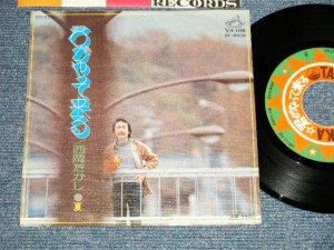 """画像1: 西岡たかし TAKASHI NISHIOKA - A) 君がやって来る  B) 夏 (MINT/MINT) / 1976 JAPAN ORIGINAL """"WHITE LABEL Promo With PROMO Label Design"""" Used 7"""" Single"""
