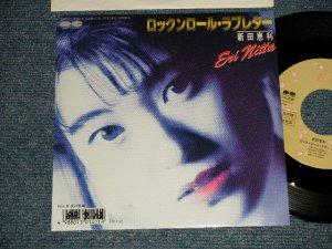 """画像1: 新田恵利 ERI NITTA -  A)ロックンロール・ラブレター ROCK 'N' ROLL LOVELETTER   B) 夏の恋風 NATSU NO KOIKAZE  (Ex++/Ex+++ SWOFC, CLOUD) / 1988 JAPAN ORIGINAL """"PROMO"""" Used  7"""" Single"""