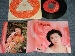 """画像1: 中山 美穂 MIHO NAKAYAMA - A)ROSÉCOLOR (ロゼカラー) (資生堂 '89春のキャンペーンソング)  B) YOU AND I (Ex++/Ex+++ Looks:Ex+++ WOFC, WOL, CLOUD) / 1989 JAPAN ORIGINAL """"PROMO"""" Used 7"""" Single"""
