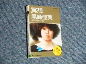 画像1: 尾崎亜美 AMII OZAKI - 瞑想 (MINT-/MINT) / 1970's JAPAN ORIGINAL Used CASSETTE TAPE