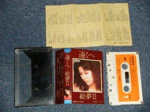 画像1: 絵夢 EMU - 絵夢 II (MINT-/MINT) / 1976 JAPAN ORIGINAL Used CASSETTE TAPE