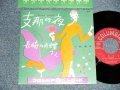 "胡 美芳 KO BIBOU - A) 支那の夜 CHINA NIGHT  B) 長崎のお蝶さん (MINT-/MINT-) / 1957 JAPAN ORIGINAL Used 7"" Single"