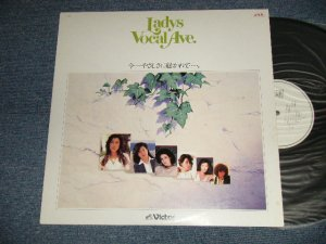 """画像1: v.a.Various Omnibus 阿川泰子、高橋真梨子、石黒ケイ、石橋和子、伊東ゆかり、後藤啓子 YASUKO AGAWA, MARIKO TAKAHASHI, KEI ISHIGURO, KAZUKO ISHIBASHI, YUKARI ITO, KEIKO GOTO - LADYS VOCAL AVE.  (MINT-/MINT-) / 1981 JAPAN ORIGINAL """"PROMO ONLY"""" Used LP"""