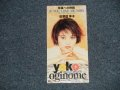 "荻野目洋子 YOKO OGINOME - 幸福への時間 (Ex++/MIN Looks:Ex+++T) / 1995 JAPAN ORIGINAL Used 3"" 8cm CD Single"