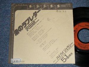 """画像1: 沢田研二  KENJI SAWADA JULIE - A) 涙のラブレター  B) バイ バイ ジェラシー (Ex++/Ex++ SWOFC, STOFC, CLOUD) / 1981 JAPAN ORIGINAL """"PROMO ONLY"""" Used 7""""45rpm Single"""