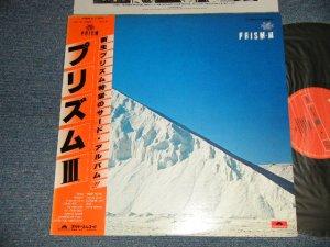 画像1: プリズム PRISM - III (MINT-/MINT-) / 1978 JAPAN ORIGINAL Used LP with OBI
