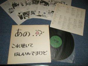 画像1: V.A. Various Omnibus - あの…これ聴いてほしいんですけど (Ex++/MINT) / 1983 JAPAN ORIGINAL Used LP