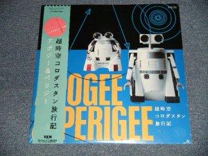 """画像1: アポジー&ペリジー APOGEE & PERIGEE - 超時空コロダスタン旅行記 (SEALED) / 1984 JAPAN ORIGINAL """"BRAND NEW SEALED"""" LP with OBI"""