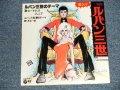 """TV アニメ・サントラ  ピート・マック・ジュニア/ 水木一郎 ユー&エクスプロージョン・バンド  TV ANIMATION SOUND TRACK   YU & EXPLOSION BAND (大野雄二 YUJI OHNO) - A) ルパン三世のテーマ LUPIN THE THIRD THEME  B)  ルパン三世 愛のテーマ LUPIN THE THIRD LOVE THEME (Ex++/Ex+++) / 1978 JAPAN ORIGINAL Used 7"""" Single シングル"""