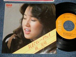 """画像1: 越美晴 MIHARU KOSHI  w/山下達郎 TATSURO YAMASHITA - A) 気まぐれハイウェイ  B) 五月の 風 (MINT-/MINT-) / 1979 JAPAN ORIGINAL Used 7"""" 45rpm Single"""