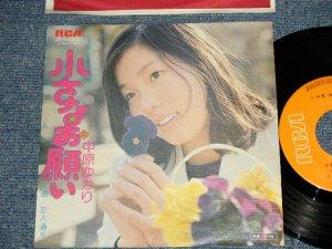 """画像1: 中原ゆかり YUKARI NAKAHARA - A) 小さなお願い  B) 恋人通り (Ex+++/MINT-) / 1975 JAPAN ORIGINAL Used 7"""" 45rpm Single"""