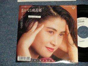 """画像1: 下成佐登子 SATOKO SHIMONARI - A) 遥かなる桃源郷 B) GAME (Ex++/MINT- STOFC) /1987 JAPAN ORIGINAL """"WHITE LABEL PROMO"""" Used 7"""" Single"""