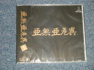 """画像1: アナーキー ANARCHY - 亜無亜危異 アナーキー Vol.1  (SEALED) / 1989 JAPAN ORIGINAL """"BRAND NEW SEALED"""" CD with OBI"""