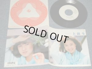 """画像1: 森口博子 HIROKO MORIGUCHI - A) すみれの子持ち  B) 上級生 (Ex++/MINT- SWFC) / 1986 JAPAN ORIGINAL """"WHITE LABEL PROMO"""" Used 7"""" Single"""