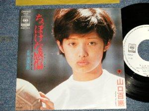 """画像1: 山口百恵 MOMOE YAMAGUCHI - A) ちっぽけな感傷  B) 清潔な恋 (Ex++/Ex+++)/ 1974 JAPAN ORIGINAL """"WHITE LABEL PROMO"""" Used 7""""45 rpm Single"""