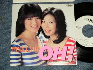 """画像1: ピンク・レディ Pink Lady - A) OH! B) 夢中がいちばん美しい (MINT/MINT)  / 1981 JAPAN ORIGINAL """"WHITE LABEL PROMO"""" Used 7"""" Single シングル"""