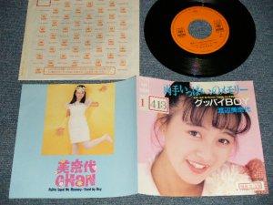 """画像1: 渡辺美奈代 MINAYO WATANABE - A) 両手いっぱいのメモリー   B) グッバイBOY  (Ex+/MINT- STOFC) / 1988 JAPAN ORIGINAL """"PROMO"""" Used 7"""" Single シングル"""