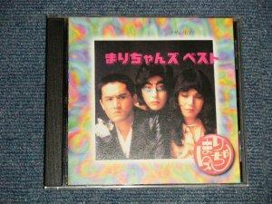 画像1: まりちゃんズ MARI-CHANS - まりちゃんズ  ベスト / まりちゃんズの世界 (MINT/MINT) / 1994 JAPAN Used CD