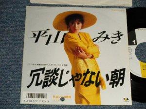"""画像1: 平山三紀 MIKI HIRAYAMA -  A) 冗談じゃない朝 B) バラの軌跡 (MINT/MINT BB for PROMO) / 1987 JAPAN ORIGINAL """"PROMO"""" Used 7"""" Single"""