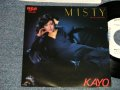 "KAYO 森山加代子 KAYOKO MORIYAMA) - A) MISTY  B) わたしのダウンタウン (Ex+++/MINT-, Ex+++) / 1980 JAPAN ORIGINAL ""WHITE LABEL PROMO"" Used 7""Single"