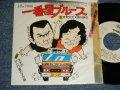 """菅原文太, 愛川欽也  BUNTA SUGAWARA, KINYA AIKAWA - A) 一番星ブルース  Ichiban Boshi Blues B) 文太のひとり寝の子守唄  Bunta No Hitorine No Komoriuta (VG++/Ex++ WOL) / 1975 JAPAN ORIGINAL""""WHITE LABEL PROMO"""" Used 7"""" Single"""