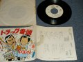 "菅原文太, 愛川欽也  BUNTA SUGAWARA, KINYA AIKAWA - A) トラック音頭  B) おもかげ (VG++/Ex++  SPLIT SEAM) / JAPAN ORIGINAL ""WHITE LABEL PROMO"" Used 7"" Single"