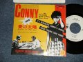 "アニメ Anime コニー ( CONNY of VENUS ヴィーナス) - 愛の太陽 LOVE IN THE SUN : 愛のゆくえ WHAT'S GOING ON ( Marvin Gaye)( MINT-/MINT-)  / 1985 JAPAN ORIGINAL White Label PROMO Used  7"" Single"
