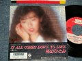 "当山ひとみ HITOMI TOHYAMA - A) IT ALL COMES DOWN TO LOVE ~愛しい人~ B) 愛しい人- IT ALL COMES DOWN TO LOVE (Ex+/Ex++ SWOFC, STOL, CLOUD) / 1988 JAPAN ORIGINAL ""PROMO"" Used 7""45 Single"