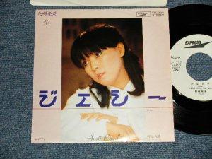 """画像1: 尾崎亜美 AMII OZAKI - A)ジェシー   B)回転木馬(Ex+++/MINT-SWOFC) / 1979 JAPAN ORIGINAL """"WHITE LABEL PROMO"""" Used 7"""" Single シングル"""