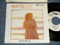 "尾崎亜美 AMII OZAKI - A) 嵐を起こ  B) 来夢来人 Ex++/Ex+++ SWOFC) / 1978 JAPAN ORIGINAL ""WHITE LABEL PROMO"" Used 7"" Single シングル"