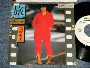 """画像1: 尾崎亜美 AMII OZAKI  - A) 旅  B) 偶然 (Ex+++/Ex+++) / 1976 JAPAN ORIGINAL """"WHITE LABEL PROMO"""" Used 7"""" Single シングル"""
