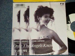"""画像1: AKIKO KOBAYASHI 小林明子 - A) Only The Angles Know   B) Rainbow, Rainbow (PROD. & ARR. by RICHARD CARPENTER)(Ex++/MINT- WOFC, WOL) /  1988 Japan ORIGINAL """"PROMO"""" Used 7""""45  Single"""