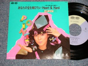 "画像1: 尾崎亜美 AMII OZAKI - A) あなたの空を翔びたい B) HEART & SOUL  (Ex+/MINT- STOFC, SWOFC)/ 1983 JAPAN ORIGINAL ""PROMO ONLY"" Used 7"" Single"