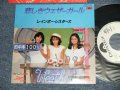 "レインボー・シスターズ RAINBOW GIRLS - A) 悲しきウエザーガール  B) INST (Ex/MINT-, STOFC, TEAR OFC, WOL)/ 1984 JAPAN ORIGINAL ""WHITE LABEL PROMO"" Used 7""Single"