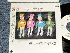 """画像1: デューク・エイセス DUKE ACES - A) 愛のエンターティナー  B) ムーンライト・ベイ (Ex+/MINT-  BB for PROMO ) / 1980 JAPAN ORIGINAL """"WHITE LABEL PROMO"""" Used 7"""" Single シングル"""