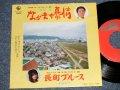 "A) 吉沢浩 HIROSHI YOSHIZAWA - ながまち慕情 : B) 美波京子 KYOKO MINAMI - 長町ブルース (Ex++/Ex+++) / 19?? JAPAN ORIGINAL Used 7""Single"