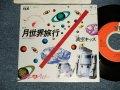 """アポジー&ペリジー APOGEE & PERIGEE - A) 月世界旅行  B) 真空キッス (Ex+++/MINT) / 1984 JAPAN ORIGINAL Used 7"""" 45rpm Single"""