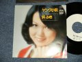 "浜みき MIKI HAMA - A) ヤング小唄  B) でも・・・好きなの (MINT-/MINT) / 1975 JAPAN ORIGINAL ""WHITE LABEL PROMO / TEST PRESS"" Used 7"" 45 Single"