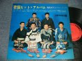 寺内タケシとバニーズ TAKESHI TERAUCHI & THE BUNNYS - 歌謡ヒット・アルバム (Ex+++, Ex++/Ex+++)  / 1965 JAPAN ORIGINAL Used LP
