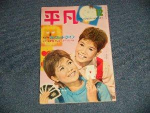 画像1: 平凡 1961年 12月号  / JAPAN ORIGINAL used BOOK