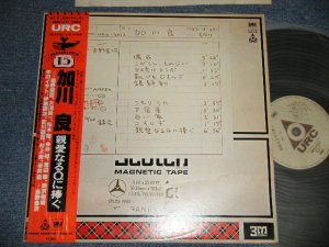 画像1: 加川良 RYO KAGAWA - 純愛なるQに捧ぐ (Ex/MINT-)  / 1980 Version JAPAN REISSUE Used LP with OBI